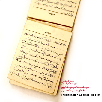 یادگارها. سید جواد و سید کریم خوش قلب. دفترچه یادداشت