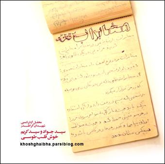 یادگارها. سید جواد و سید کریم خوش قلب. دفترچه یادداشت.