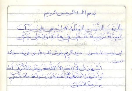 وصیت نامه سید کریم خوش قلب طوسی