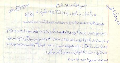 وصیت نامه سید جواد خوش قلب طوسی